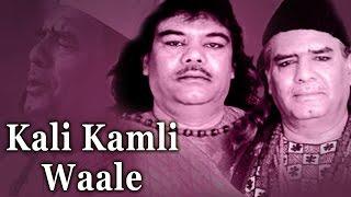 Kali Kamli Waale - Best Of Sufi Hits - Pakistani Qawwali by Sabri Brothers - Pakistani Sufi Hits