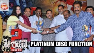 Pisachi 2 Telugu Movie Platinum Disc Function - Rupesh Shetty | Ramya