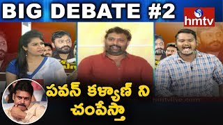 Debate On 'YCP Leader Venkata Reddy Comments On Pawan Kalyan' - Debate #2 - hmtv News - netivaarthalu.com