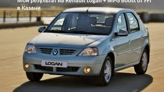 Мой результат на Renault Logan + MPG Boost от FFI в Казани