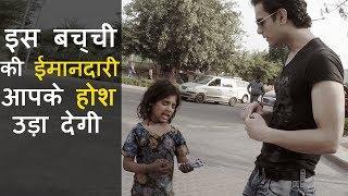 Honesty of Orphan little Street girl will leave you Speechless