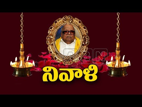 Karunanidhi Passes Away at 94 in Chennai's Kauvery Hospital | ABN Telugu