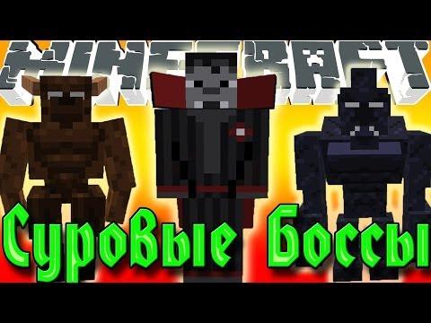 Неимоверно Ужасающие Боссы! Обзор Мода Minecraft (TragicMC) №77