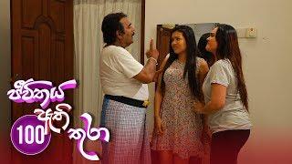Jeevithaya Athi Thura   Episode 100 - (2019-01-01)   ITN