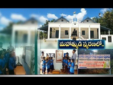 Pinakini Satyagraha Ashram | You Can Call it Sabarmathi of Andhra Pradesh | Situated at Pallipadu