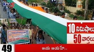 10 Minutes 50 News | 15th August 2018