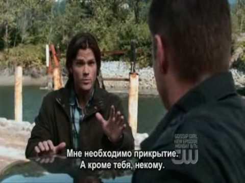смешные моменты из6 серии 4 сезона сверхъестественного