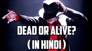 [NEW-हिन्दी] The Mysterious Death Of Michael Jackson In Hindi | Michael Jackson Alive | This Is It