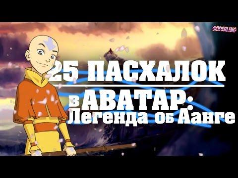 25 Спрятанных Пасхалок в Аватар: Легенда об Аанге | Тайны, Секреты и Отсылки