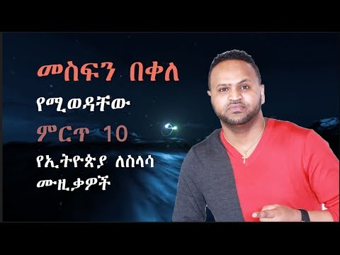 Mesfin Bekele's Top 10 Favorite Ethiopian Songs