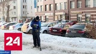 В Екатеринбурге появился первый частный дворник - Россия 24