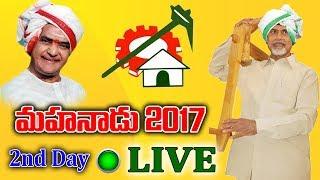 TDP Mahanadu 2017 LIVE - Day 2 | Vizag
