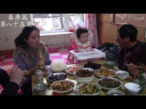 東北大龍85:姐姐回家過節,妹妹做了一桌的好菜,這才是該有的親情