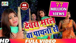 Chandan Chanchal का VIDEO SONG   Devrara Marle Ba    देवरा मरले बा पायाना से    Bhojpuri Song 2018