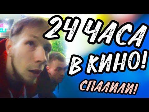 НОЧЬ В КИНОТЕАТРЕ! НАС СПАЛИЛИ | 24 ЧАСА ЧЕЛЛЕНДЖ!