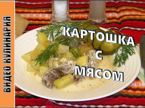 Картошка с мясом в духовке - Узелки.