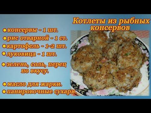 Котлеты из рыбных консервов с картофелем рецепт