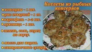 Рецепты по приготовлении рыбных консервов