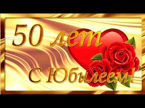 50 лет юбилей открытка 4317