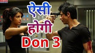 ऐसी होगी Shahrukh की Don 3, जल्दी देखिए