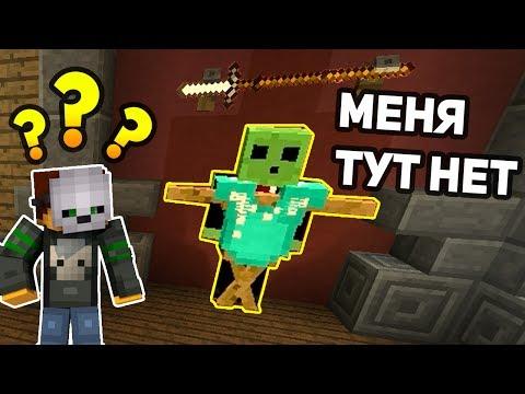ДАЖЕ САМЫЙ НУБ НАЙДЁТ ВАС ТУТ! ЛУЧШЕ ТУТ НЕ ПРЯТАТЬСЯ! - (Minecraft Murder Mystery)