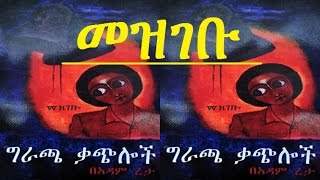 "Ethiopia - ""Mezgebu"" from Adam Reta's Novel ""Giracha Kachiloch"""