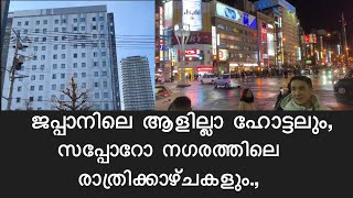 Unmanned Hotels in Japan | Hokkaido Trip Part-3 | Nightlife Sapporo City | Japan Malayalam Vlog