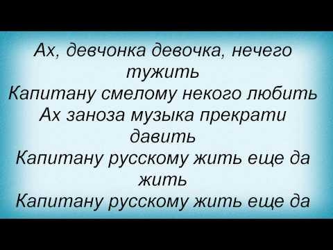 песни - Капитан запаса