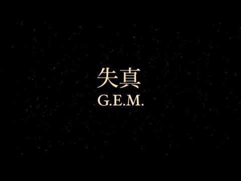 "G.E.M. ""失�"" (Official Lyric Video) �紫�"