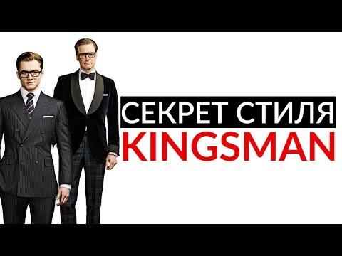 Секреты стиля Kingsman | Выглядеть как Kingsman