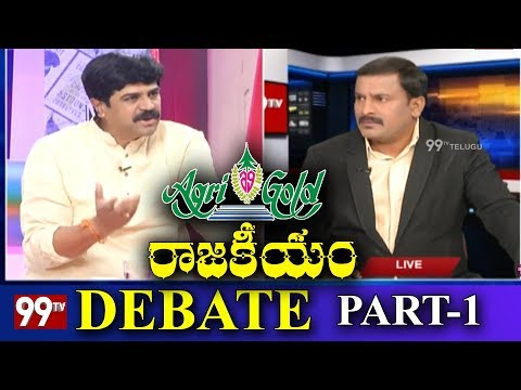 Debate on: Political Heat Rises on Agri Gold Scam Part-1 | Addepalli Sridhar, Nagarjuna Yadav | 99TV