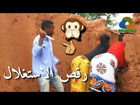 رقص إفريقي. على طريقة الاستغلال thumbnail