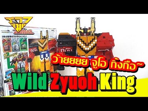 รีวิว หุ่นจูโอเจอร์ DX Wild Zyuoh King [  รีวิวแมน Review-man ]
