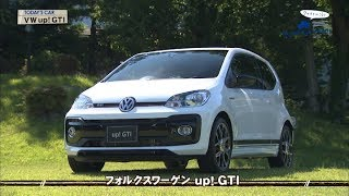 tvk「クルマでいこう!」公式 VW up! GTI 2018/7/15放送(#536)