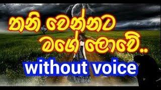Thani Wennata Mage Lowe Karaoke (without voice) තනි වෙන්නට මගේ ලොවේ