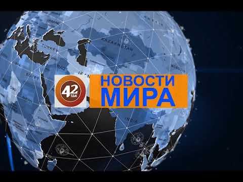 Новости мира (17.07.2018)