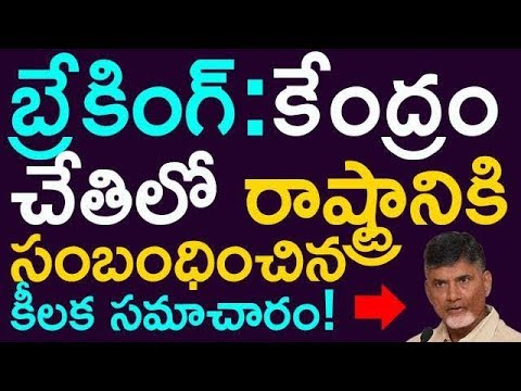 Central Government Has Secret information Of Andhra Pradesh || Taja30