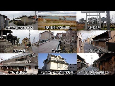 駒塚道と竹鼻街道