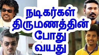 Actors marriage age     நடிகர்களின் திருமண வயது   Tamil cinema news   Cinerockz