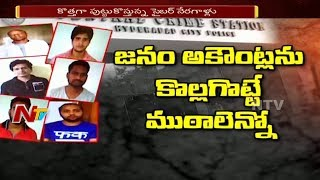 Hyderabad Cyber Police Arrested Cyber Cheaters || Be Alert