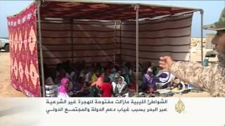 الشواطئ الليبية ما زالت مفتوحة للهجرة غير الشرعية
