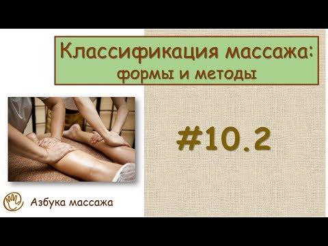 Основы массажа видео