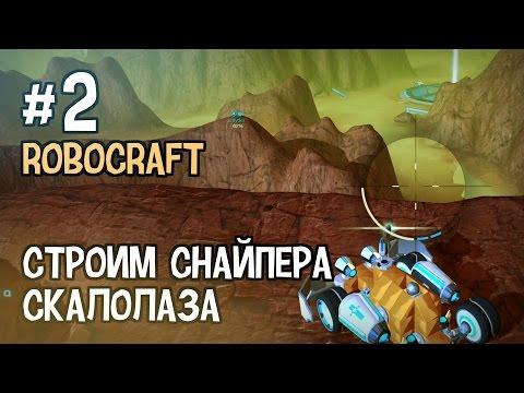 Robocraft #2 - Строим Снайпера-скалолаза - www.mixvlogger.com.br