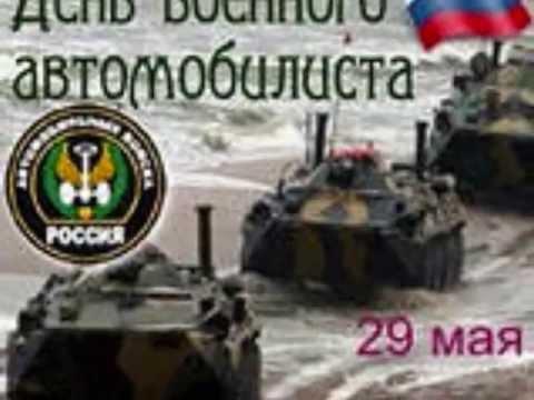 Поздравления с днем военного автомобилиста в картинках