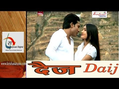 Kumaoni 2013 Super hit Full MovieFilm | Daij | Action Romance...