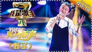 苏运莹《野子》— 我是歌手4第3期单曲纯享 I Am A Singer 4【湖南卫视官方版】