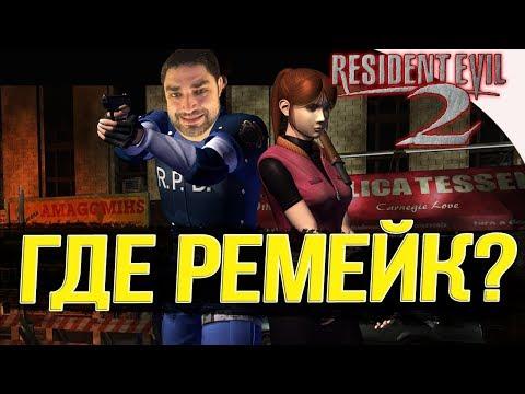 Resident Evil HD Remaster [Обзор игры]