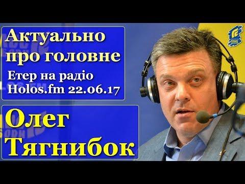 Олег Тягнибок дав велике інтерв'ю радіо Holos.fm (Голос свободи)