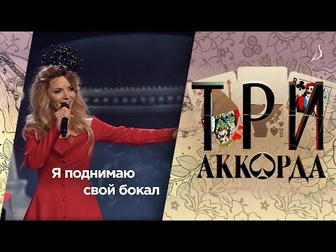 Людмила Соколова «Я поднимаю свой бокал» / Шоу «Три аккорда»