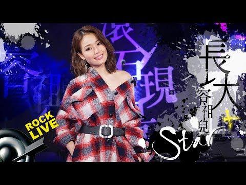 【STAR+】容祖兒 Joey Yung  - 長大 (4K Video)